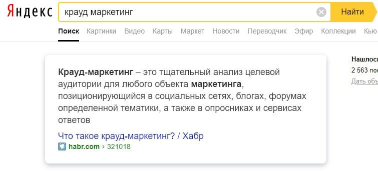 Крауд-маркетинг по мнению Яндекса