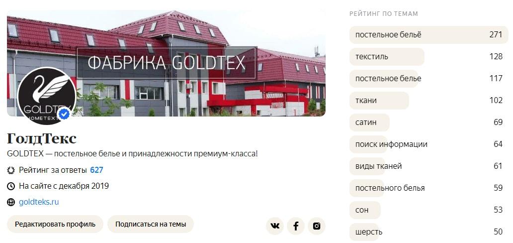 Как эффективно продвигать бренд на Яндекс Кью