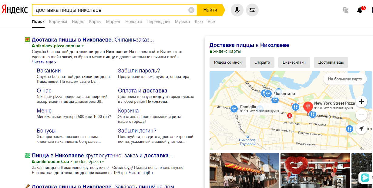 Local SEO - продвижение сайта по региону