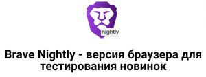 Brave Nightly - браузеров для тестеровщиков